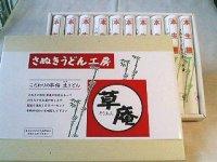 本格 太生麺(ほんかく ふとなまめん)